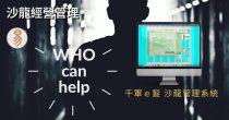 千軍e髮 109 V07 技術通告內容說明